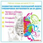 Блокнот Тренажер 3-5 лет