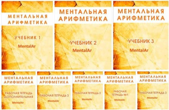 Методический полный комплект по Ментальной Арифметике