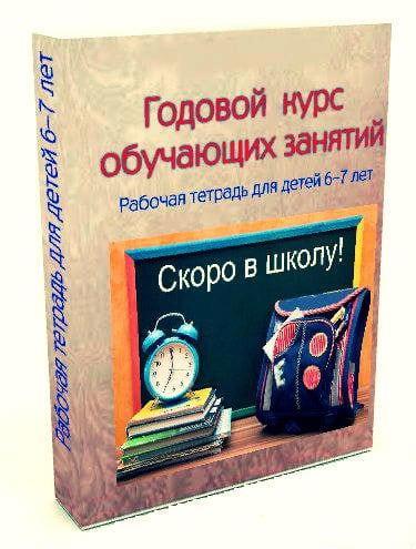 Полный годовой курс обучения ребенка к школе 6-8 лет