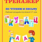 Тренажер по Чтению и Письму