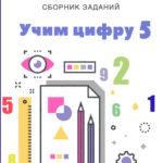 Учим цифру 5