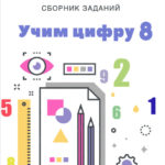 Учим Цифру 8