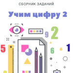 Учим Цифру 2