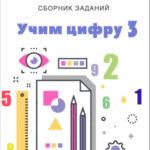 Учим Цифру 3