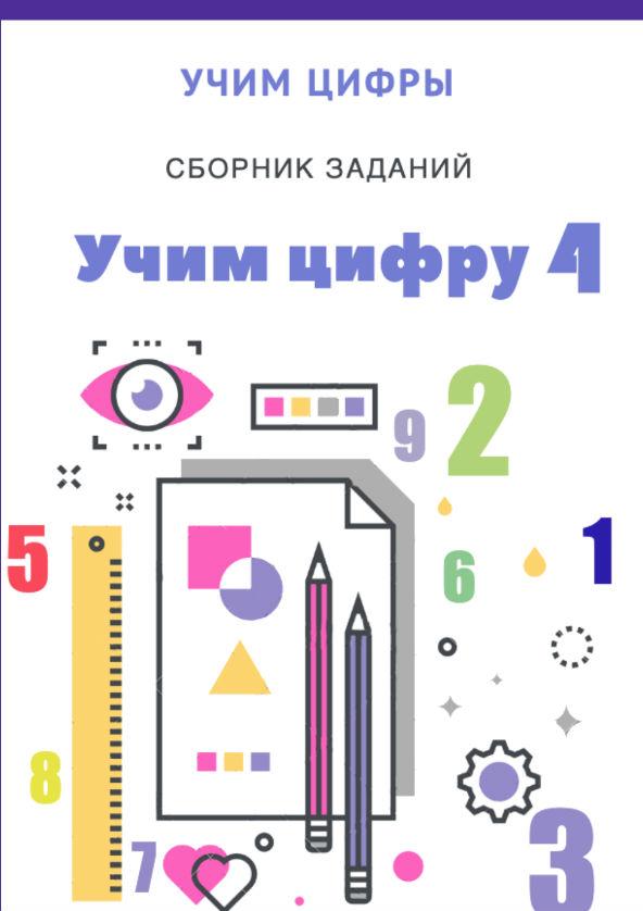 Учим Цифру 4