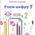 Учим Цифру 7